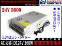 スイッチング電源 AC110V→DC24V 360W直流安定化電源 配線付き