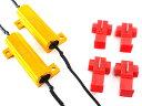 ハイフラ アルミ防止抵抗器 LED ウインカー 50W 6Ω 12V用 2個