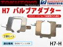在庫処分 ベンツ/BMW/VW用 H7 HIDバルブ アダプター H7-H 2個 HIDバルブ用 アダプター