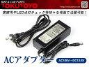 【10倍POINT】AC100VからDC12V 12.6Vに変更 3A 汎用 ACアダプター電源 充電器、 内径2.1mm 多用途に 1個