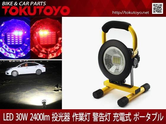 充電式 30W 赤&青警告灯付き 作業灯 ポータブル LED投光器 夜間作業/アウトドア用品 角度調整可能