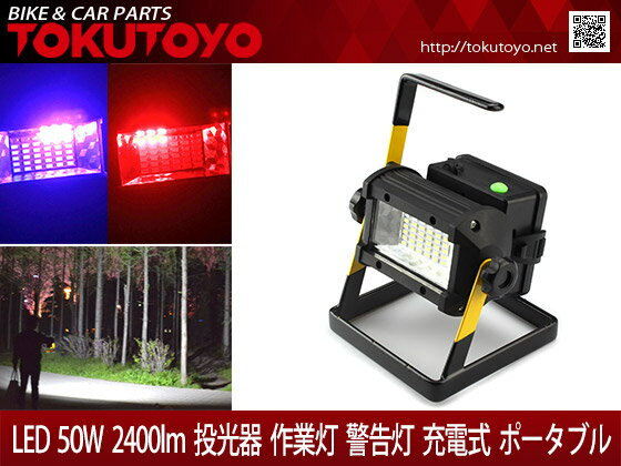 50W 2400LM 充電式 ポータブル LED投光器 コードレス 夜間作業 3段調節 駐車場 懐中電灯 自動車整備用に