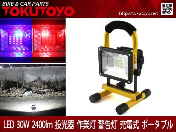 30W 赤&青警告灯付き 充電式 ポータブル LED投光器 作業灯 3モード調節 自動車整備用に