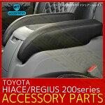 トヨタ/ハイエース/レジアスエース/200系/S-GL/新形状/1型/2型/3型/3型後期/4型/スタイリシュ/アームレスト/ブラックレザー/キルトレザー