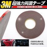送料無料超強力両面テープパーツ取付補強長さ33mx厚み0.8mmx幅3mm※超強力3Mで粘着力抜群、落とし心配なく!