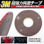 送料無料超強力両面テープパーツ取付補強長さ33mx厚み0.8mmx幅5mm※超強力3Mで粘着力抜群、落とし心配なく!