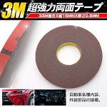 送料無料3M両面テープ超強力両面テープ長さ33mx厚み0.8mmx幅15mm※超強力3Mで粘着力抜群、落とし心配なく!自動車用カー用品