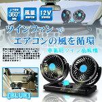 送料無料車載ファン車用ツイファンCARFAN12V360度回転可能扇風機ブルー換気扇強弱調節風力抜群※新品kjx1903