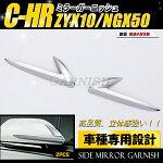 送料無料TOYOTAC-HRZYX10/NGX50ミラーガーニッシュフロントサイドトリム高品質ABS製メッキカーパーツカスタムパーツ外装品ドレスアップCHR※新品2pcskj2593