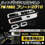 HONDAフリード2016ステンレス(鏡面仕上げ)ウィンドウパネルインテリアパネルドアスイッチパネルウィンドウガラス昇降パネルパーツガーニッシュ4セット2213