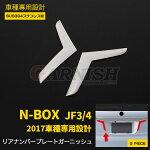 送料無料ホンダNBOXJF3/JF42017年新型リアナンバープレートカバー周りガーニッシュテールパーツステンレス鏡面カスタムパーツエアロアクセサリードレスアップNボックス外装※新品2pcs3434