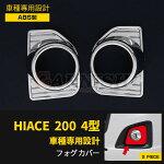 送料無料TOYOTAHiACEハイエース200系4型用フォグランプカバーフォグライトガーニッシュクロムメッキリング鏡面カスタムパーツアクセサリーエアロドレスアップ外装品kjx441