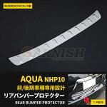 TOYOTAアクアNHP10ステンレスリアバンパーアッパープロテクターミラー/ヘアライン