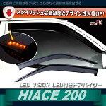 送料無料トヨタハイエース200系LED付きドアバイザーサイドバイザースモーク系PC製インジェクションスタイリッシュタイプ雨除け遮光換気2pcsVT35