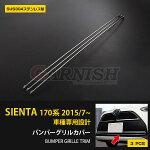 送料無料新型トヨタシエンタ170系フロントバンパーグリルカバーグリルガーニッシュメッキトリム鏡面エアロカスタムパーツSIENTA外装3pcs1622