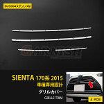 送料無料新型トヨタシエンタ170系フロントバンパーグリルカバーグリルガーニッシュバンパーモールステンレス鏡面エアロカスタムパーツアクセサリードレスアップSIENTA外装品4pcs1670