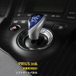 送料無料TOYOTAトヨタプリウス30系ABS樹脂シフトゲートパネルシフト周りにも個性を!!【10P01Oct16】