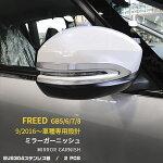 送料無料HONDA新型フリードミラーガーニッシュ高級ステンレス(鏡面仕上げ)※ミラー部分に見た目も輝やいを!