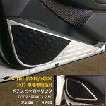 送料無料TOYOTAC-HRZYX10/NGX502017年用ドアスピーカーリングインテリアパネルガーニッシュカバーヘアライン仕上げカスタムパーツカーパーツアクセサリー内装品※新品4pcskjx2586