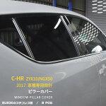 SEVENSEAS送料無料TOYOTAC-HRCHRZYX10/NGX50ウィンドウピラーカバーステンレス製(鏡面仕上げ)カスタムパーツご愛車に高級感をプラス、耐久性抜群!