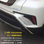 送料無料TOYOTAトヨタC-HRZYX10/NGX502017年リアリフレクターガーニッシュトリムステンレス鏡面カスタムパーツカーパーツアクセサリー外装品※新品2pcskjx2614