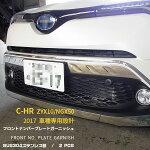 送料無料TOYOTAC-HRCHRZYX10/NGX50フロントナンバープレートガーニッシュステンレス製(鏡面仕上げ)カスタムパーツ*ご愛車に高級感をプラス