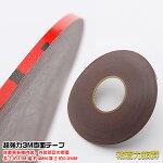 送料無料3M両面テープ超強力両面テープ長さ33mx厚み0.8mmx幅4mm※超強力3Mで粘着力抜群、落とし心配なく!
