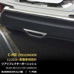SEVENSEAS送料無料TOYOTAC-HRZYX10/NGX50リアリフレクターガーニッシュステンレス製(鏡面仕上げ)カスタムパーツリア部分に輝い、ピカピカに