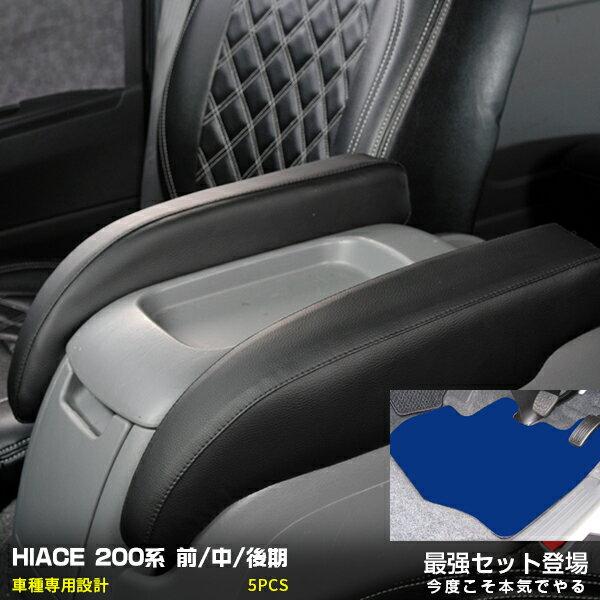 【クーポン対象アイテム】 送料無料 トヨタ ハイエース 200系 新型アームレスト&フロアマットセットで5PCS PVC+PVC製!おトクセット カスタム パーツ 内装品さりげない輝きを!