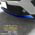 送料無料TOYOTAC-HRZYX10/NGX50フロントリップカバーバンパーカバーガーニッシュトリムモールステンレス製傷防止カスタムパーツ外装品chrc-hrCHR※新品3pcskjx3021