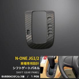 【週末限定 P10倍】 送料無料 N-ONE JG1/2 (PREMIUM系OK)シフトゲートパネル シフトゲートカバー ガーニッシュ ステンレス製 カーボン調 凹凸面 3D 立体 高級感 インテリア パネル カスタム パーツ 内装 3816