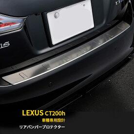 【週末SALE】 送料無料 LEXUS CT200h 前期 リア バンパープロテクター 傷付き防止 ステップガード スカツフプレート ガーニッシュ ラゲッジ トランク 保護 カスタム パーツ アクセサリー 外装 EX239
