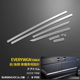 【クーポン対象アイテム】 送料無料 SUZUKI エブリィワゴン/バン DA64 /DA64V サイド ドアアンダーモール ドアアンダーガーニッシュ ステンレス 鏡面 アクセサリー エアロ カスタム パーツ 外装 8PCS EX250
