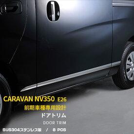 【高ポイント還元】 送料無料 日産 NV350 キャラバン E26 サイド ドア アンダーモール ドア ガーニッシュ ステンレス 鏡面 アクセサリー バンパーモール ドアパネル 鏡面 カスタム パーツ エアロ アクセサリー ニッサン 8pcs CARAVAN NV350 E26 外装 kjx329