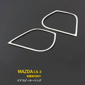 【クーポン対象アイテム】 送料無料 MAZDA CX-3 DK5 スピーカーリング スピーカーカバー インテリア パネル ガーニッシュ ステンレス 鏡面 カスタム パーツ アクセサリー ドレスアップ カー 用品 CX3 内装品 2pcs EX541