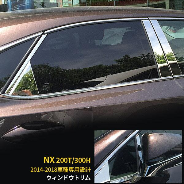 【クーポン対象アイテム】 送料無料 LEXUSNX[200T/300H]ピラーカバー ピラー パネル ウィンドウ ガーニッシュ ステンレス製 耐久性抜群 鏡面仕上げ カスタム パーツ アクセサリー ドレスアップ 外装 S7