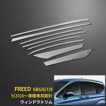 送料無料ホンダ新型フリード2016ウィンドウモール/ウィンドウトリムステンレス製(鏡面仕上げステンレス製ですのでピカピカに!
