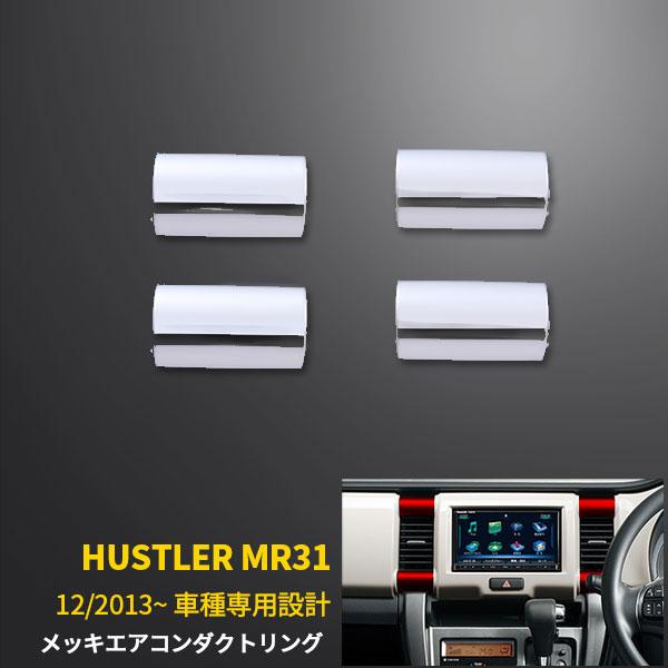 【クーポン対象アイテム】 送料無料 SUZUKIスズキ ハスラー MR31S 吹き出し口 エアコンダクトリング インテリアパネル エアコン トリム ガーニッシュ カスタムパーツ HUSTLER 内装品 4pcs EX454