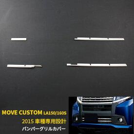 送料無料 ダイハツ ムーヴ カスタム LA150S/LA160S 2015年 フロント バンパーグリルカバー グリル ガーニッシュ ステンレス製 鏡面仕上げ メッキモール カスタム パーツ アクセサリー ドレスアップ カー用品 ドレスアップ 外装 4P EX483