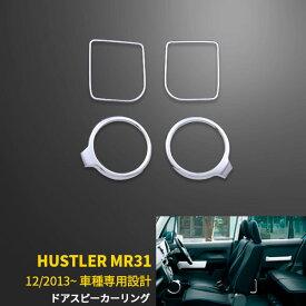 【クーポン対象アイテム】 送料無料 SUZUKI スズキ ハスラー MR31S 専用 ドアスピーカーリング インテリア パネル ステンレス 鏡面 カスタム パーツ フロント/リア 4Pセット アクセサリー ドレスアップ HUSTLER 内装 EX571