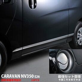 【割引クーポン対象!】 送料無料 日産 NV350 CARAVAN E26系 前期エアコンダクトカバー&ドアカバーで16PCS allステンレス製!おトクセットさりげない輝きを!