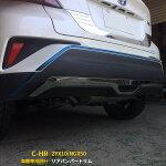 送料無料TOYOTAC-HRCHRZYX10/NGX50リアバンパートリムガーニッシュモールステンレス製カスタムパーツ外装品アクセサリードレスアップchrc-hrCHR※新品5pcs