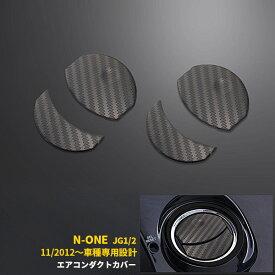 【週末限定 P10倍】 送料無料 N-ONE JG1/2 (PREMIUM系OK)エアコンダクトカバー パネル 吹き出し口 周り ガーニッシュ ステンレス製 カーボン調 凹凸面 3D 立体 高級感 インテリア パネル カスタム パーツ 内装 2pcs 3815