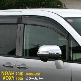 送料無料 トヨタ ノア/ヴォクシー 70系 サイド ピラーカバー ピラー ガーニッシュ ピラーパネル ウィンドウトリム おしゃれ カーボン調仕上げ カスタム パーツ エアロ アクセサリー ドレスアップ 外装 8PCS 4105