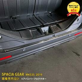 送料無料 スズキ スペーシア ギア MK53S 2019年 リアバンパープロテクター ステップガード ステップカバー ガーニッシュ ステンレス製 鏡面仕上げ ラゲッジ 傷予防 アクセサリー ドレスアップ 装飾 SPACIA GEAR MK53S 外装 4568