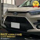 【390円クーポン対象!】 人気! 送料無料 トヨタ ライズ RAIZE A200A/210A型 2019年11月〜 フロントグリルカバー グ…
