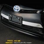 送料無料TOYOTAプリウス30系後期フロントナンバープレートカバーバンパーグリルトリムガーニッシュ鏡面カスタムパーツアクセサリードレスアップ用品ZVW30外装品2pcsEX213