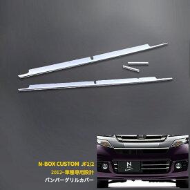 【増税前SALE】 送料無料 HONDA N-BOX Custom フロント バンパーグリルカバー グリル ガーニッシュ バンパー モール ステンレス 鏡面 エアロ カスタム パーツ nbox アクセサリー ドレスアップ 外装品 4pcs EX393