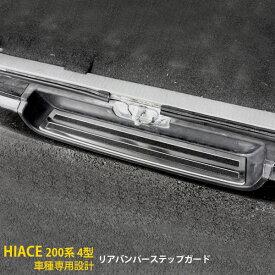 【高ポイント還元】 人気! 送料無料 トヨタ ハイエース 200系 4型/5型 標準 リア バンパー ステップガード スカッフプレード ステンレス製 滑り止め付き 傷防止 ラゲッジ トランクプロテクター ガーニッシュ カスタム パーツ アクセサリー 外装 2963