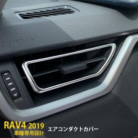 【週末限定 P10倍】 大人気! 送料無料 トヨタ 新型 RAV4 ラブ XA50型 インテリア パネル エアコンダクトカバー 吹き出し口 周り ガーニッシュ ステンレス製 鏡面仕上げ カスタム パーツ アクセサリー ドレスアップ カー用品 内装 4282